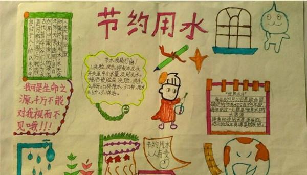 福余姚幸福水,我是小小宣传者 手抄报宣传活动引领青少年关注水环
